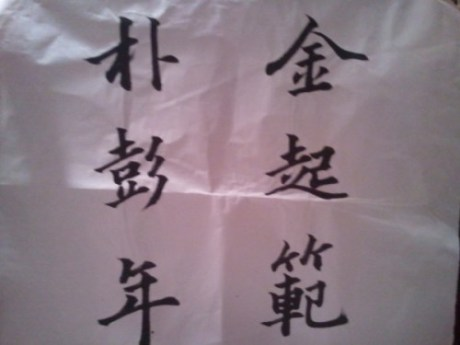 """On the right he write his name """"Kim Kibum"""" in chinesse"""